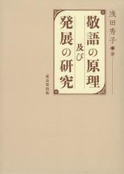 【新品】【本】敬語の原理及び発展の研究 浅田秀子/著