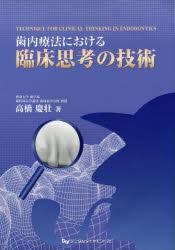 【新品】【本】歯内療法における臨床思考の技術 高橋慶壮/著