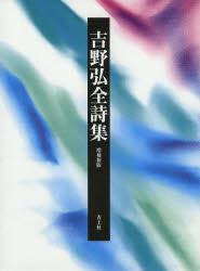 【新品】【本】吉野弘全詩集 吉野弘/著
