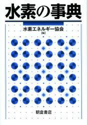 【新品】【本】水素の事典 水素エネルギー協会/編