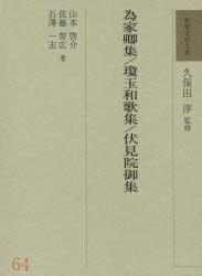 【新品】【本】和歌文学大系 64 為家卿集 久保田淳/監修