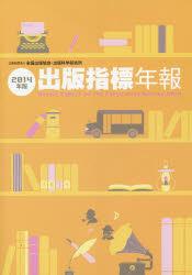 【新品】【本】出版指標年報 2014年版
