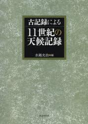 【新品】【本】古記録による11世紀の天候記録 水越允治/編