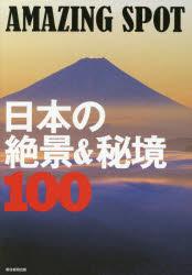 【銀行振込不可】 【新品】日本の絶景&秘境100 AMAZING SPOT 朝日新聞出版 0