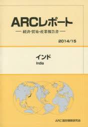 【新品】【本】インド 2014/15年版 ARC国別情勢研究会/編集