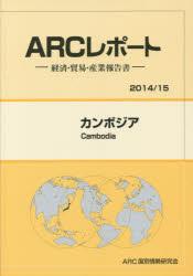 【新品】【本】カンボジア 2014/15年版 ARC国別情勢研究会/編集