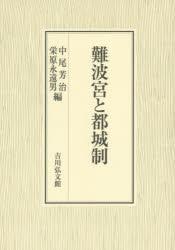 【新品】【本】難波宮と都城制 中尾芳治/編 栄原永遠男/編