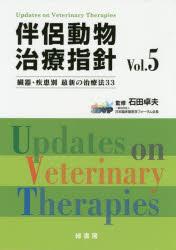 【新品】【本】伴侶動物治療指針 臓器・疾患別最新の治療法33 Vol.5 石田卓夫/監修