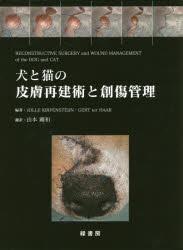 【新品】【本】犬と猫の皮膚再建術と創傷管理 Jolle Kirpensteijn/編著 Gert ter Haar/編著 山本剛和/訳