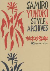 銀行振込不可 正規品送料無料 新品 本 柚木沙弥郎 92年分の色とかたち 直営店 SAMIRO STYLE ARCHIVES 著 YUNOKI