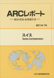 【新品】【本】スイス 2014/15年版 ARC国別情勢研究会/編集