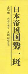 【新品】【本】日本帝国国勢一斑 全5巻セット(1~5) 内務省 編