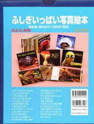 【新品】【本】ふしぎいっぱい 写真絵本 既23