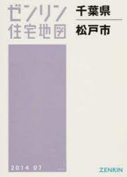 【新品】【本】千葉県 松戸市