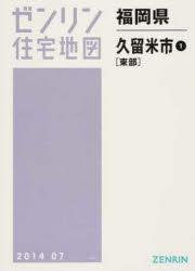 【新品】【本】福岡県 久留米市   1 東部