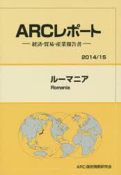 【新品】【本】ルーマニア 2014/15年版 ARC国別情勢研究会/編集