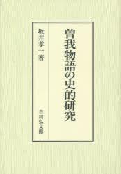 【新品】【本】曽我物語の史的研究 坂井孝一/著