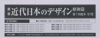 【新品】【本】叢書・近代日本のデザイン 昭和篇 復刻 第7回配本 7巻セット 森仁史/ほか監修