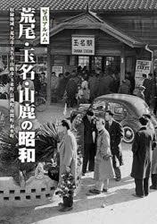 【新品】【本】写真アルバム 荒尾・玉名・山鹿の昭和 樹林舎 編