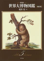 【新品】【本】世界大博物図鑑 ATLAS ANIMA 5 新装版 哺乳類 荒俣宏/著