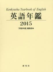 【新品】【本】英語年鑑 2015 『英語年鑑』編集部/編集