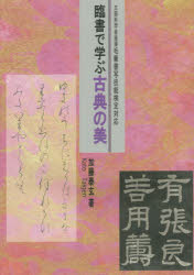 定番から日本未入荷 銀行振込不可 新品 本 正規品 加藤泰玄 著 臨書で学ぶ古典の美