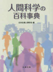 【新品】【本】人間科学の百科事典 日本生理人類学会/編
