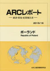 【新品】【本】ポーランド 2015/16年版 ARC国別情勢研究会/編集