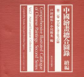 【新品】【本】中国絵画総合図録 続編第2巻 アジア・ヨーロッパ篇 小川 裕充 他編