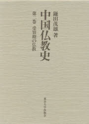 【新品】【本】中国仏教史 第2巻 受容期の仏教 鎌田茂雄/著