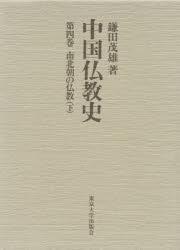 【新品】【本】中国仏教史 第4巻 南北朝の仏教 下 鎌田茂雄/著