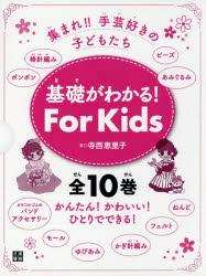 【新品】【本】基礎がわかる!For Kids 集まれ!!手芸好きの子どもたち 10巻セット 寺西恵里子/著