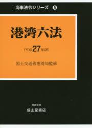 【新品】【本】港湾六法 平成27年版 国土交通省港湾局/監修 海事法令研究会/編著