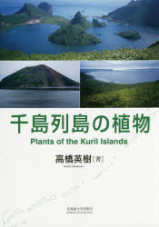 【新品】【本】千島列島の植物 高橋英樹/著