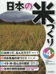 【新品】【本】日本の米づくり 4巻セット 根本博/ほか監修