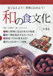 【新品】【本】和の食文化 4巻セット 江原絢子/ほか監修
