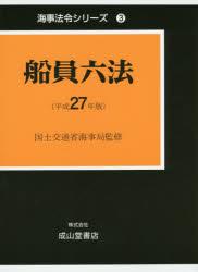 【新品】【本】船員六法 平成27年版 2巻セット 国土交通省海事局/ほか監修