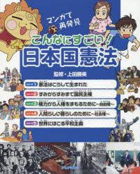 【新品】【本】こんなにすごい!日本国憲法 マンガで再発見 5巻セット 上田勝美/監修