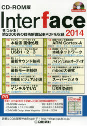 【新品】【本】'14 Interfac CD-ROM版