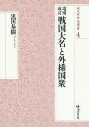 【新品】【本】戦国大名と外様国衆 黒田基樹/著