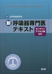 【新品】【本】新呼吸器専門医テキスト 日本呼吸器学会/編集