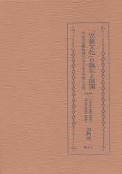 【新品】【本】「児童文化」の誕生と展開 大正自由教育時代の子どもの生活と文化 加藤理/著