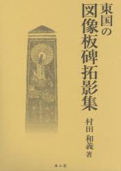 【新品】【本】東国の図像板碑拓影集 2巻セット 村田和義/著