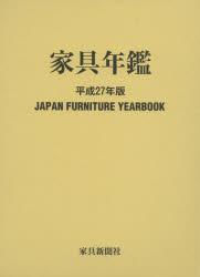 【新品】【本】家具年鑑 平成27年版