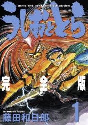 【中古】 うしおととら 完全版 全巻セット 1-20巻 小学館 藤田和日郎 完結