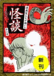 漫画家たちが描いた怪談 3巻セット 中野晴行/ほか監修
