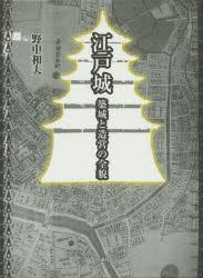 【新品】【本】江戸城 築城と造営の全貌 野中和夫/著