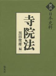 【新品】【本】寺院法 黒田俊雄/編