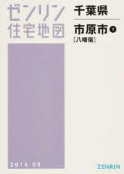 【新品】【本】千葉県 市原市   1 八幡宿