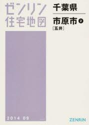 【新品】【本】千葉県 市原市   2 五井